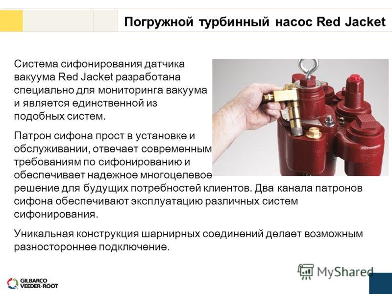 Система сифонирования датчика вакуума Red Jacket разработана специально для мониторинга вакуума и является единственной из подобных систем. Патрон сифона прост в установке и обслуживании, отвечает современным требованиям по сифонированию и обеспечива