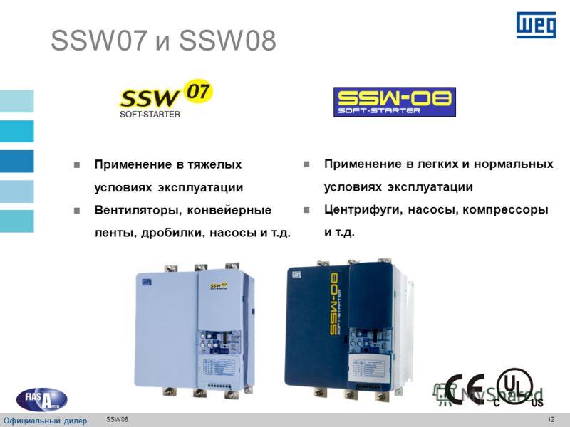 11SSW08 Двухфазное управлениеТрехфазное управление Официальный дилер
