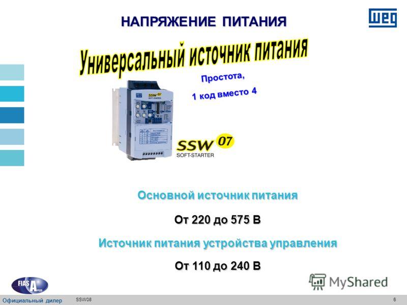 5SSW08 Потери на устройстве плавного пуска – 10/ч 20 сек при 3xIn (In=30A) Пуск Потери (Вт) Время (сек) Полное напряжение Пуск Потери (Вт) Время (сек) Em regime Полное напряжение t = 20 сек t = 340 сек t = 20 сек t = 340 сек Пуск: 304 Вт Полное напря