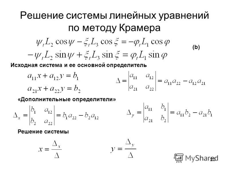 19 Соотношения между угловыми скоростями для кривошипно-коромыслового механизма Дифференцируем систему уравнений (а) (см. сл. 16-18) по времени Решаем полученную систему по методу определителей (b)