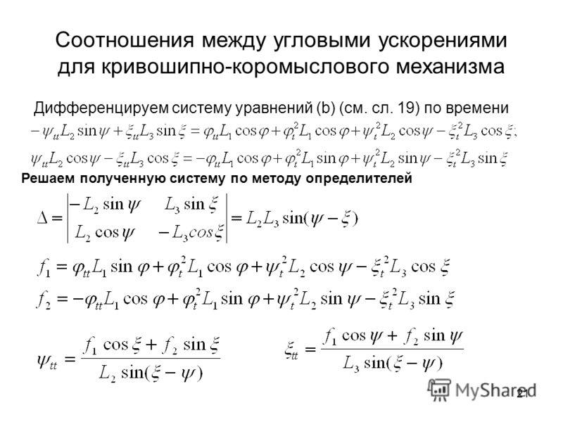 20 Решение системы линейных уравнений по методу Крамера Исходная система и ее основной определитель «Дополнительные определители» Решение системы (b)(b)