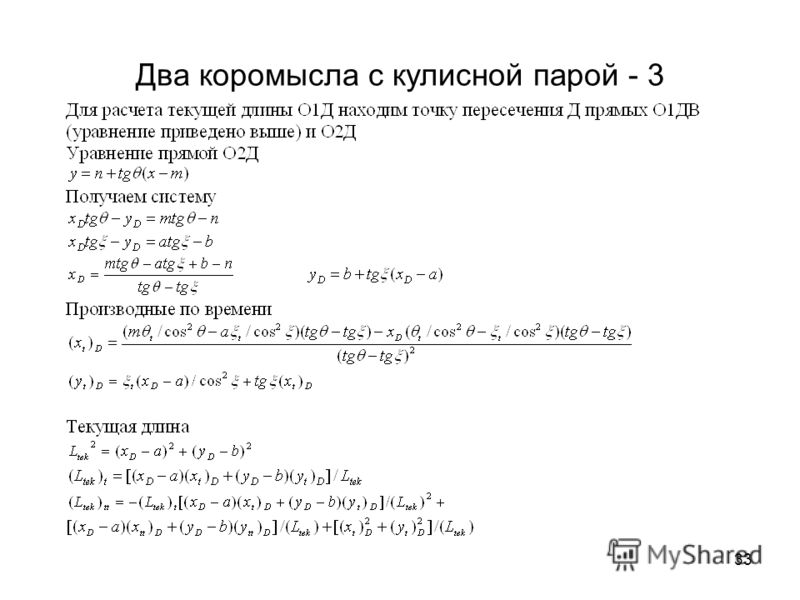 32 Два коромысла с кулисной парой - 2 D(x D,y D ) K(x K,y K ) O1(a, b) mu Teta Ksi L4L4 B O2(m, n) h L tek =O1К