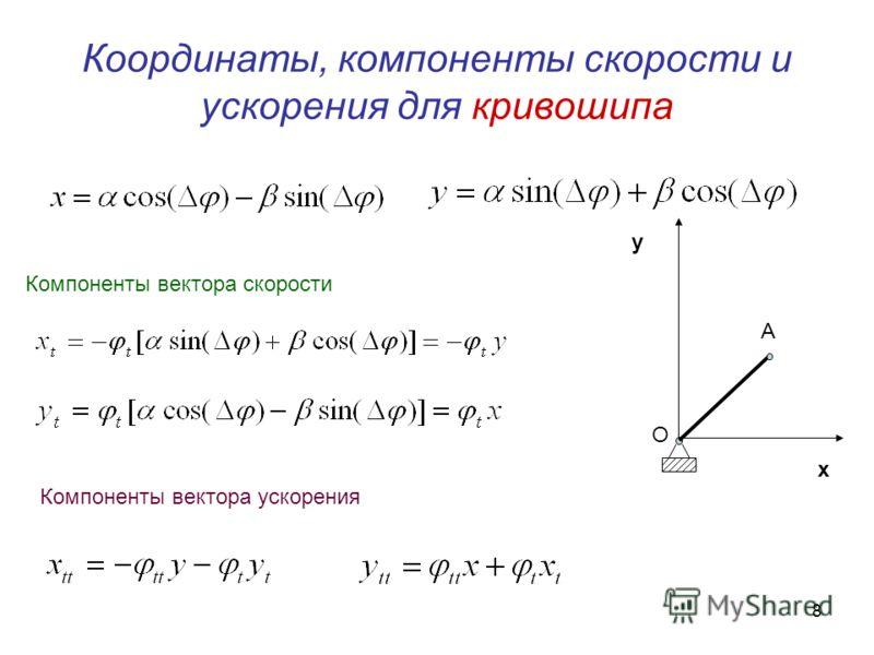 7 Вращательное движение относительно неподвижной оси Р(a,b): Поступательное движение Sin(0)=0 Cos(0)=1 Переход от плоскопараллельного движения к вращательному и поступательному движениям