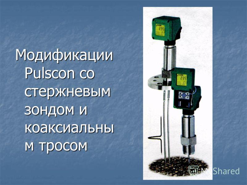 Модификации Pulscon со стержневым зондом и коаксиальны м тросом