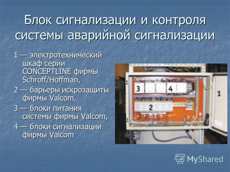 Блок сигнализации и контроля системы аварийной сигнализации 1 электротехнический шкаф серии CONCEPTLINE фирмы Schroff/Hoffman, 2 барьеры искрозащиты фирмы Valcom, 3 блоки питания системы фирмы Valcom, 4 блоки сигнализации фирмы Valcom