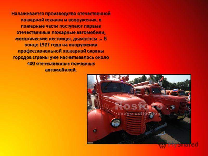 Налаживается производство отечественной пожарной техники и вооружения, в пожарные части поступают первые отечественные пожарные автомобили, механические лестницы, дымососы... В конце 1927 года на вооружении профессиональной пожарной охраны городов ст