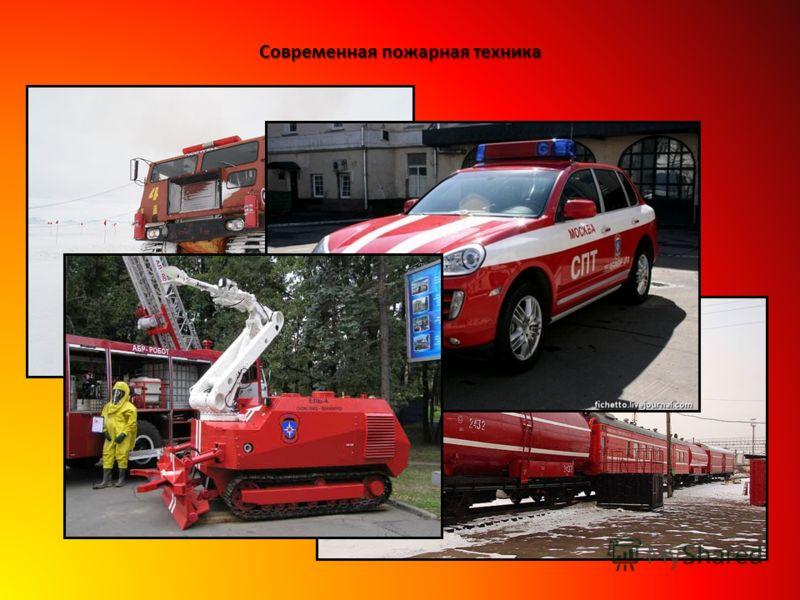 Современная пожарная техника