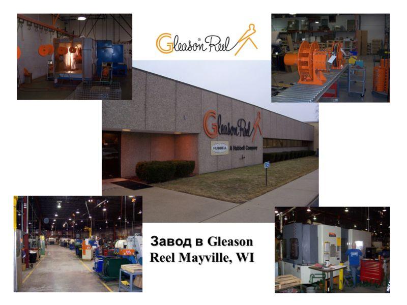 Завод в Gleason Reel Mayville, WI