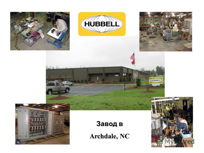 Завод в Archdale, NC