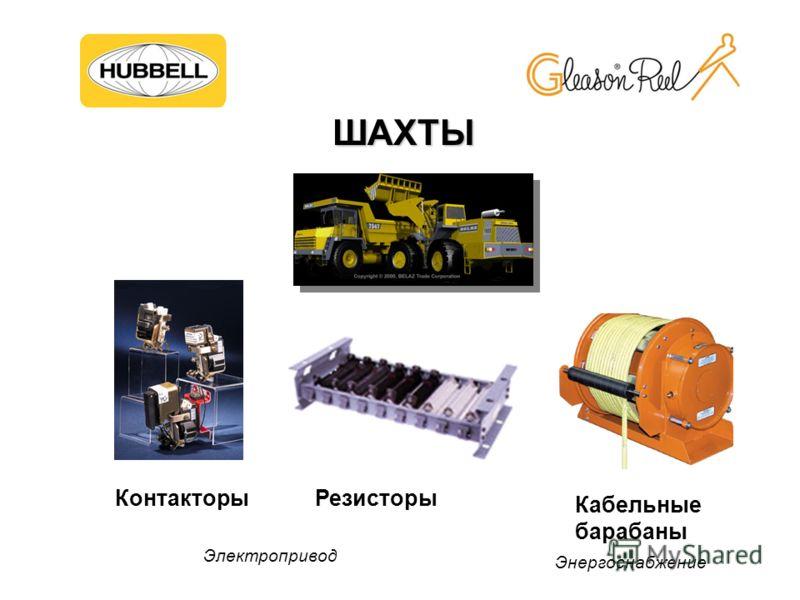 ШАХТЫ Контакторы Кабельные барабаны Резисторы Электропривод Энергоснабжение