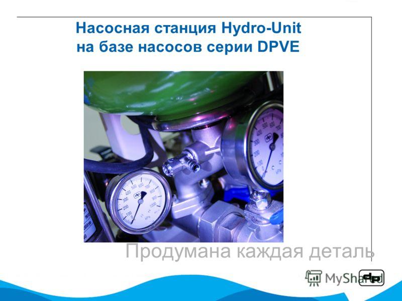 Насосная станция Hydro-Unit на базе насосов серии DPVE Продумана каждая деталь