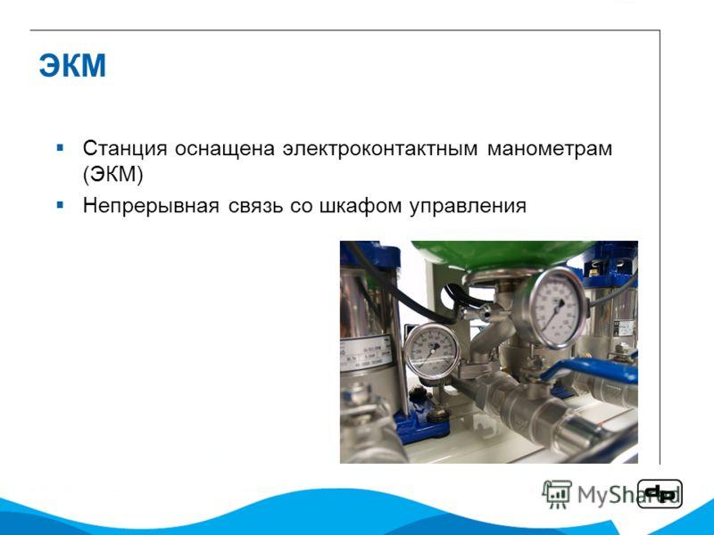 ЭКМ Станция оснащена электроконтактным манометрам (ЭКМ) Непрерывная связь со шкафом управления