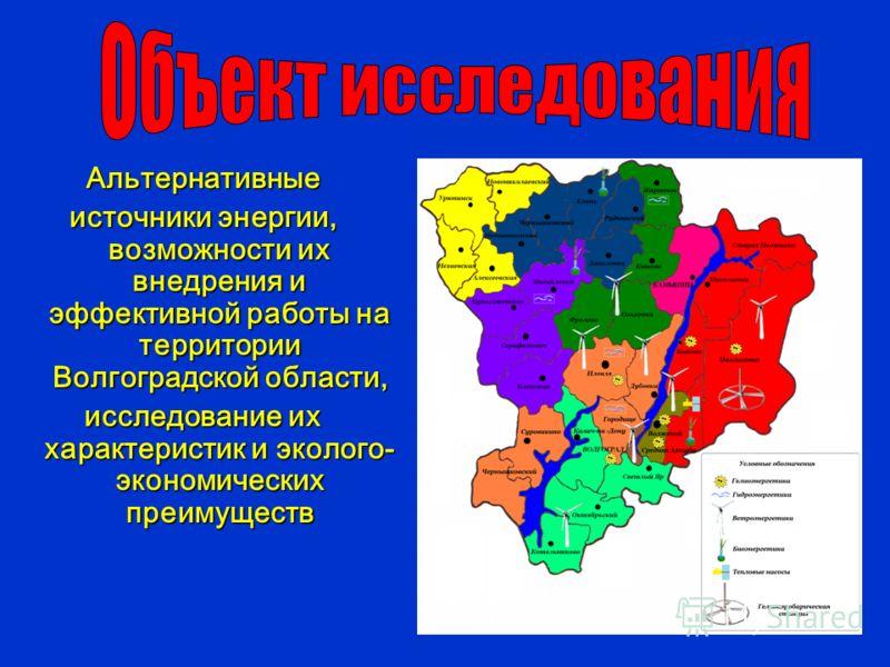 Альтернативные источники энергии, возможности их внедрения и эффективной работы на территории Волгоградской области, исследование их характеристик и эколого- экономических преимуществ