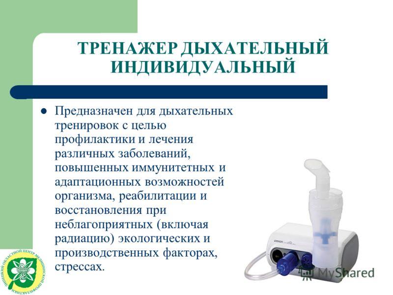 ТРЕНАЖЕР ДЫХАТЕЛЬНЫЙ ИНДИВИДУАЛЬНЫЙ Предназначен для дыхательных тренировок с целью профилактики и лечения различных заболеваний, повышенных иммунитетных и адаптационных возможностей организма, реабилитации и восстановления при неблагоприятных (включ