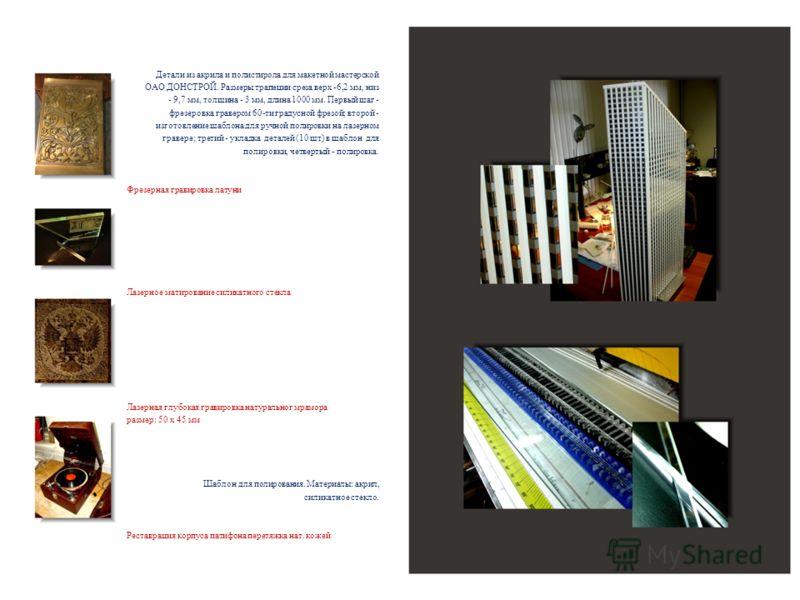 Детали из акрила и полистирола для макетной мастерской ОАО ДОНСТРОЙ. Размеры трапеции среза верх -6,2 мм, низ - 9,7 мм, толщина - 3 мм, длина 1000 мм. Первый шаг - фрезеровка гравером 60-ти градусной фрезой; второй - изготовление шаблона для ручной п