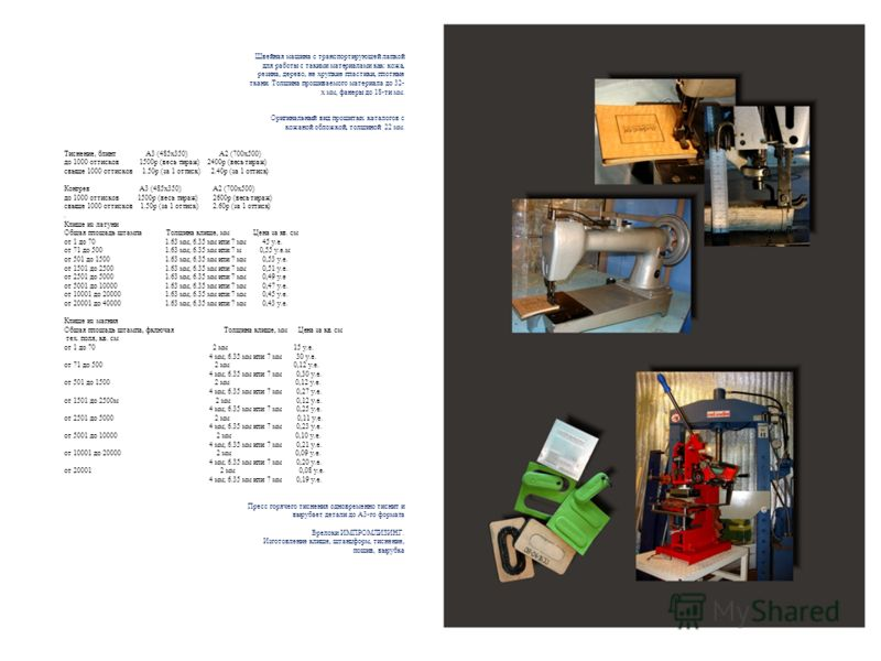 Швейная машина с транспортирующей лапкой для работы с такими материалами как: кожа, резина, дерево, не хрупкие пластики, плотные ткани. Толщина прошиваемого материала до 32- х мм, фанеры до 18-ти мм. Оригинальный вид прошитых каталогов с кожаной обло