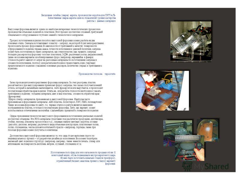Бесшовная склейка (сварка) акрила, производство коробов для ЛЭТУАЛЬ. Качественная сварка акрила один из показателей уровня мастерства работы с данным материало Вакуумная формовка является одним из наиболее интересных технологических процессов в произ