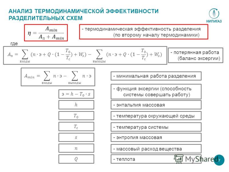7 АНАЛИЗ ТЕРМОДИНАМИЧЕСКОЙ ЭФФЕКТИВНОСТИ РАЗДЕЛИТЕЛЬНЫХ СХЕМ - термодинамическая эффективность разделения (по второму началу термодинамики) - потерянная работа (баланс эксергии) где - минимальная работа разделения - функция эксергии (способность сист