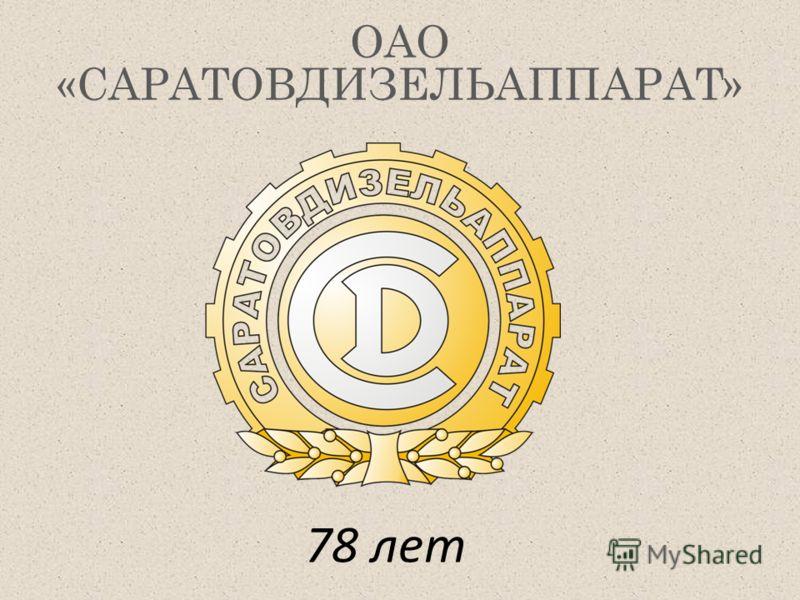 ОАО «САРАТОВДИЗЕЛЬАППАРАТ» 78 лет
