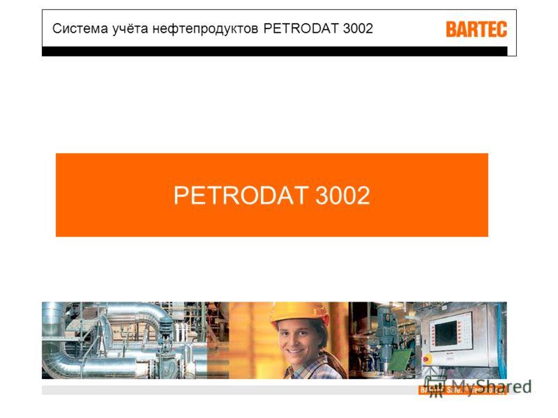 PETRODAT 3002 Система учёта нефтепродуктов PETRODAT 3002