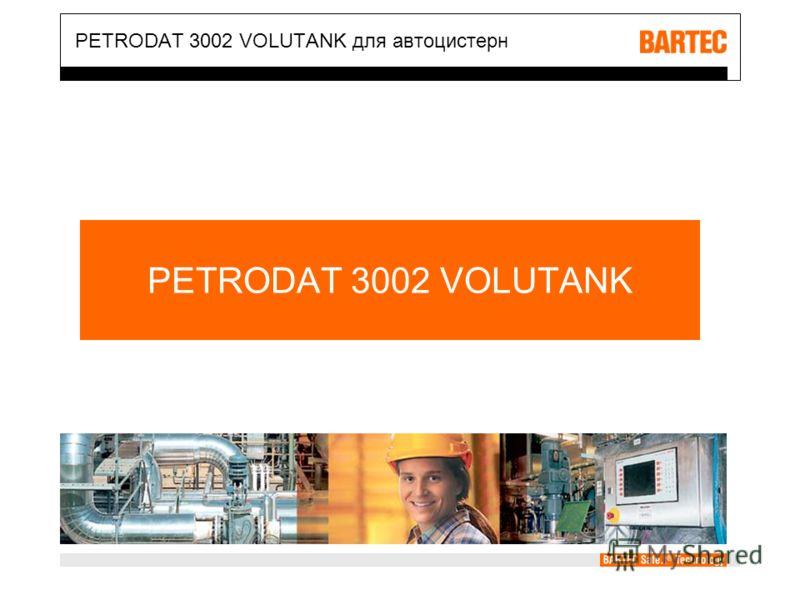 PETRODAT 3002 VOLUTANK PETRODAT 3002 VOLUTANK для автоцистерн