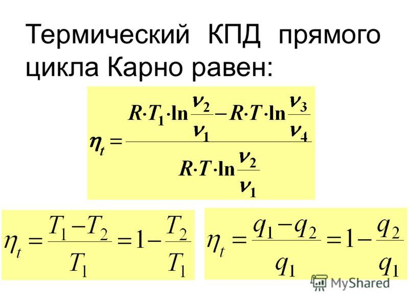 Термический КПД прямого цикла Карно равен: