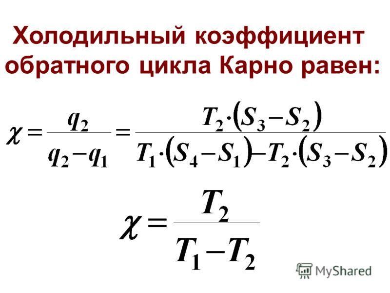 Холодильный коэффициент обратного цикла Карно равен: