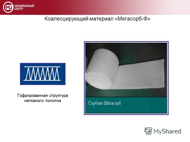 Коалесцирующий материал «Мегасорб-Ф» Гофрированная структура нетканого полотна