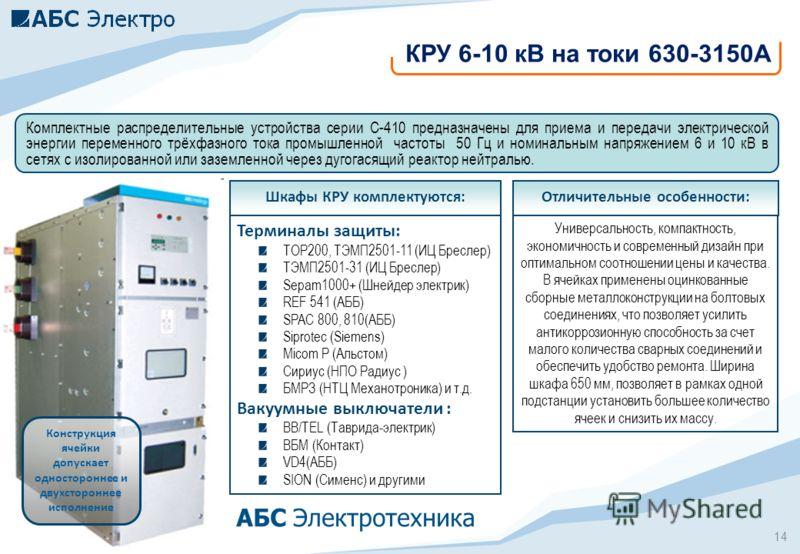 14 Комплектные распределительные устройства серии С-410 предназначены для приема и передачи электрической энергии переменного трёхфазного тока промышленной частоты 50 Гц и номинальным напряжением 6 и 10 кВ в сетях с изолированной или заземленной чере