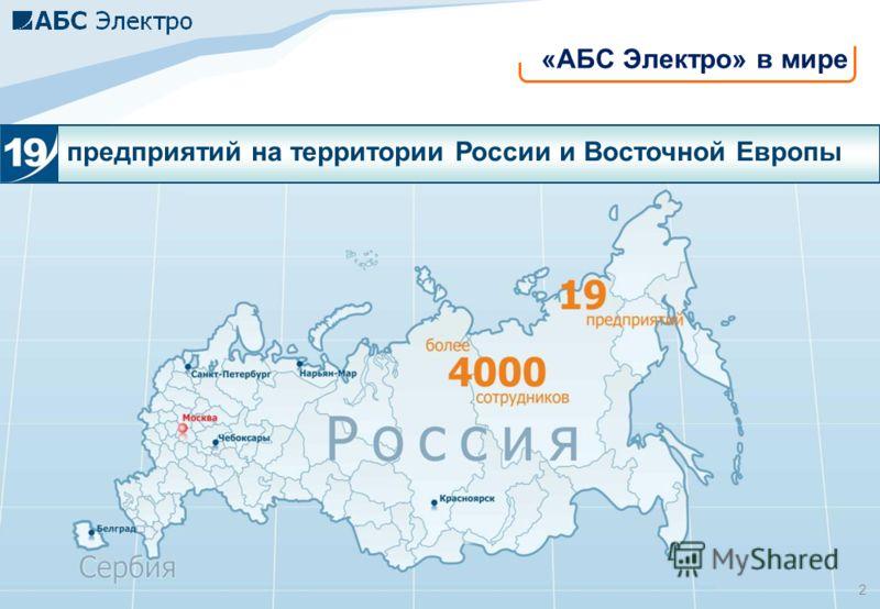 2 «АБС Электро» в мире: «АБС Электро» в мире предприятий на территории России и Восточной Европы 2