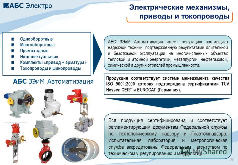 20 АБС ЗЭиМ Автоматизация имеет репутацию поставщика надежной техники, подтвержденную результатами длительной и безотказной эксплуатации на многочисленных объектах тепловой и атомной энергетики, металлургии, нефтегазовой, химической и других отраслей