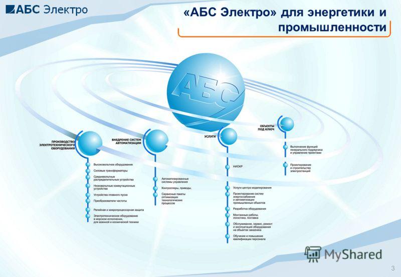 «АБС Электро» для энергетики и промышленности 3