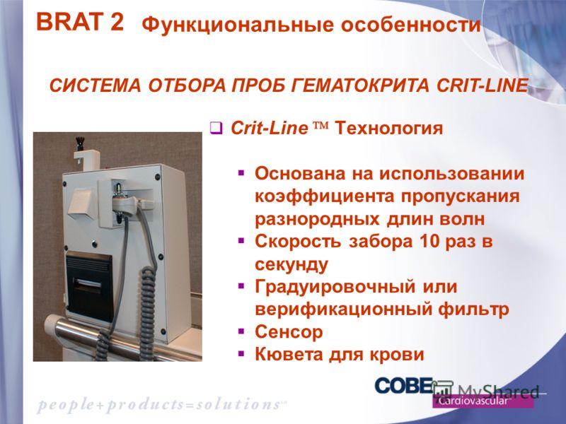 Crit-Line Технология Основана на использовании коэффициента пропускания разнородных длин волн Скорость забора 10 раз в секунду Градуировочный или верификационный фильтр Сенсор Кювета для крови СИСТЕМА ОТБОРА ПРОБ ГЕМАТОКРИТА CRIT-LINE Функциональные