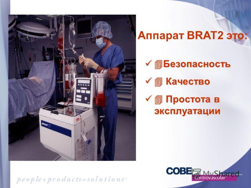 Безопасность Безопасность Качество Качество Простота в эксплуатации Простота в эксплуатации Аппарат BRAT2 это: