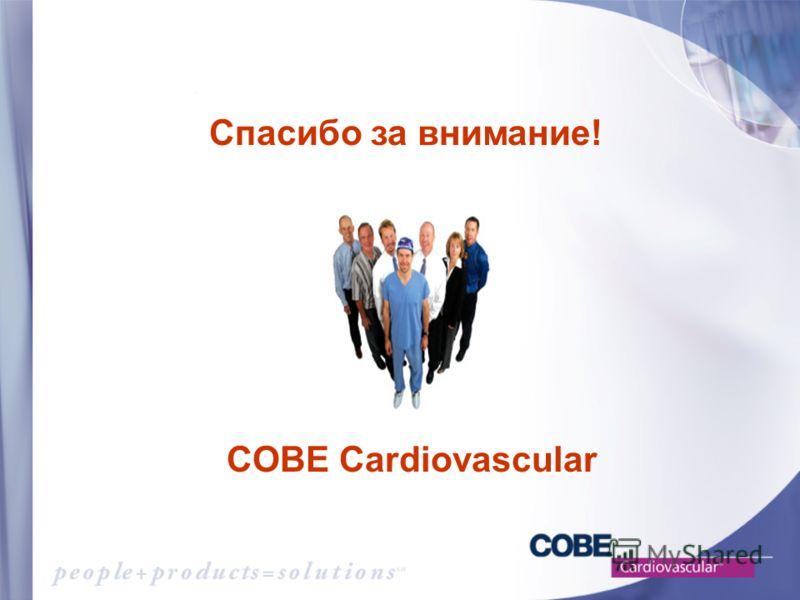 COBE Cardiovascular Спасибо за внимание!