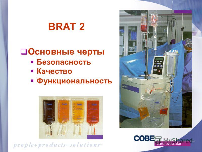 BRAT 2 Основные черты Безопасность Качество Функциональность