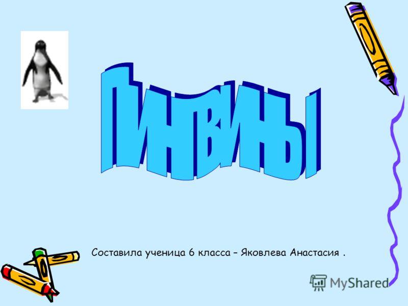 Составила ученица 6 класса – Яковлева Анастасия.