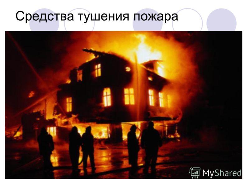 Средства тушения пожара