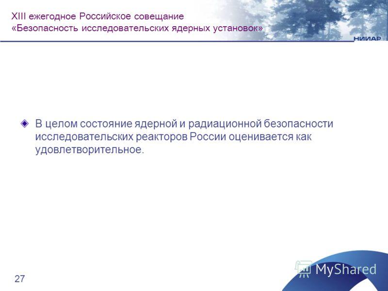 В целом состояние ядерной и радиационной безопасности исследовательских реакторов России оценивается как удовлетворительное. XIII ежегодное Российское совещание «Безопасность исследовательских ядерных установок» 27