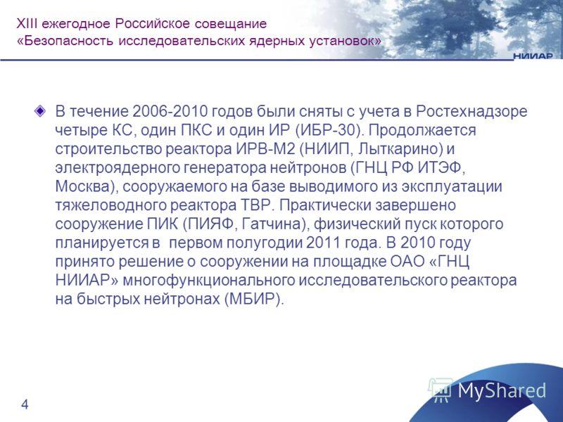 В течение 2006-2010 годов были сняты с учета в Ростехнадзоре четыре КС, один ПКС и один ИР (ИБР-30). Продолжается строительство реактора ИРВ-М2 (НИИП, Лыткарино) и электроядерного генератора нейтронов (ГНЦ РФ ИТЭФ, Москва), сооружаемого на базе вывод