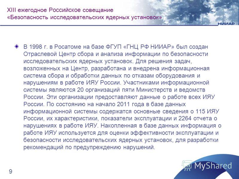 В 1998 г. в Росатоме на базе ФГУП «ГНЦ РФ НИИАР» был создан Отраслевой Центр сбора и анализа информации по безопасности исследовательских ядерных установок. Для решения задач, возложенных на Центр, разработана и внедрена информационная система сбора
