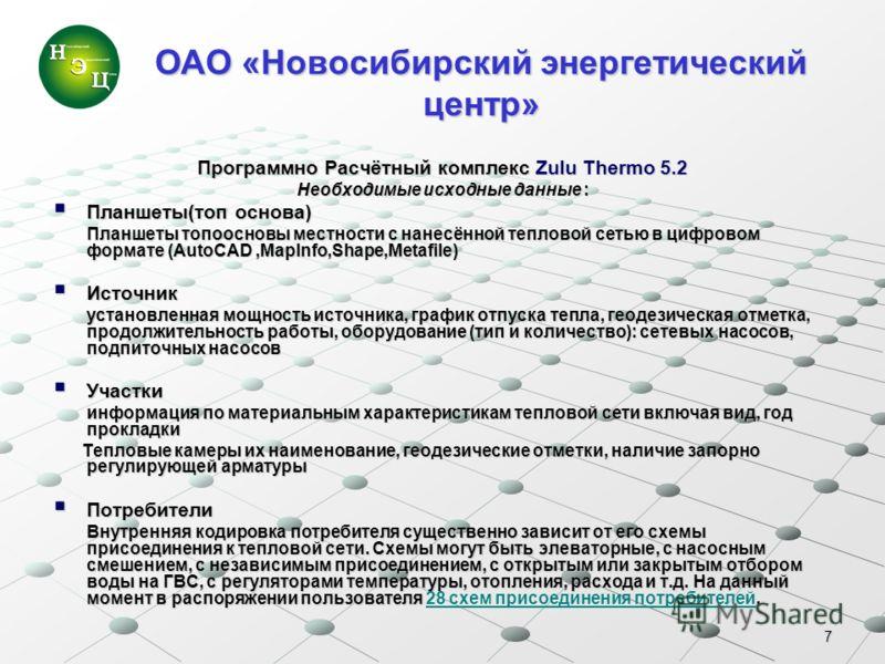 7 Программно Расчётный комплекс Zulu Thermo 5.2 Необходимые исходные данные : Планшеты(топ основа) Планшеты(топ основа) Планшеты топоосновы местности с нанесённой тепловой сетью в цифровом формате (AutoCAD,MapInfo,Shape,Metafile) Планшеты топоосновы