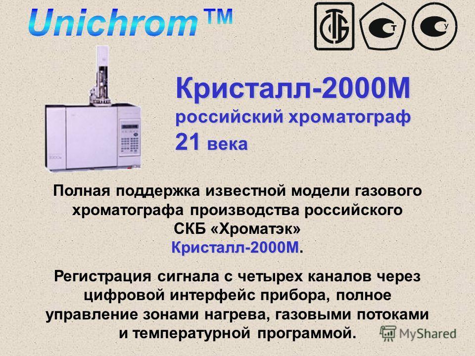 Кристалл-2000М российский хроматограф 21 века Кристалл-2000М Полная поддержка известной модели газового хроматографа производства российского СКБ «Хроматэк» Кристалл-2000М. Регистрация сигнала с четырех каналов через цифровой интерфейс прибора, полно