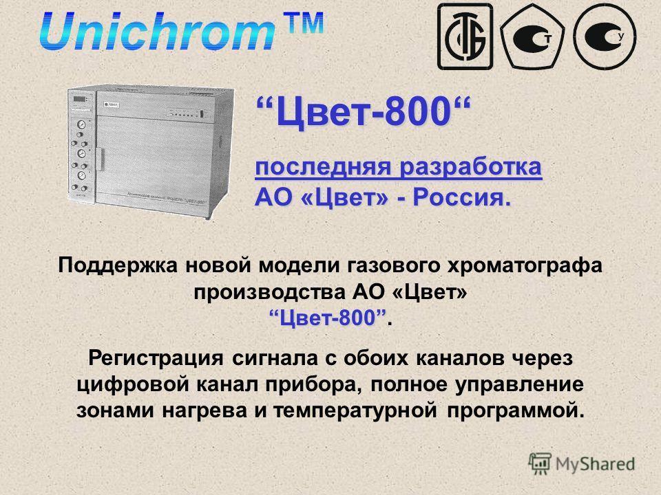 Цвет-800 последняя разработка АО «Цвет» - Россия. Цвет-800 Поддержка новой модели газового хроматографа производства АО «Цвет» Цвет-800. Регистрация сигнала с обоих каналов через цифровой канал прибора, полное управление зонами нагрева и температурно