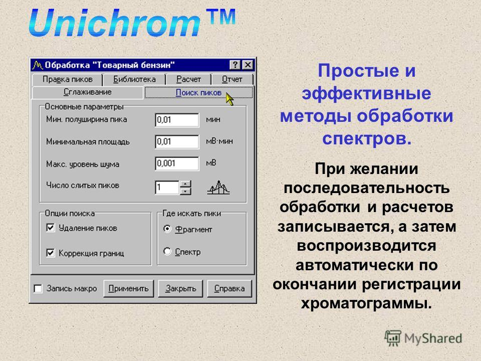 Простые и эффективные методы обработки спектров. При желании последовательность обработки и расчетов записывается, а затем воспроизводится автоматически по окончании регистрации хроматограммы.