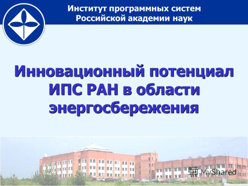 Институт программных систем Российской академии наук Инновационный потенциал ИПС РАН в области энергосбережения