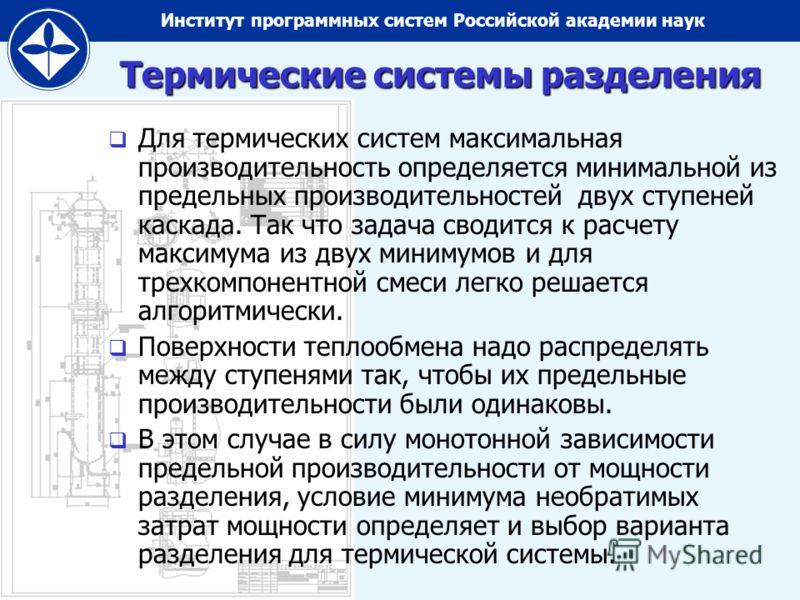 Институт программных систем Российской академии наук Термические системы разделения Для термических систем максимальная производительность определяется минимальной из предельных производительностей двух ступеней каскада. Так что задача сводится к рас