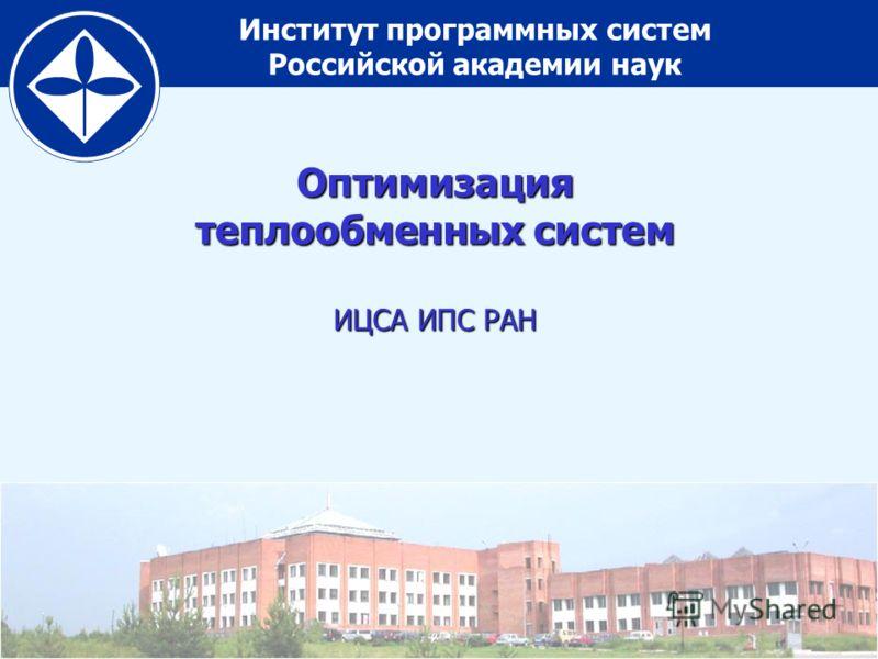 Институт программных систем Российской академии наук Оптимизация теплообменных систем ИЦСА ИПС РАН