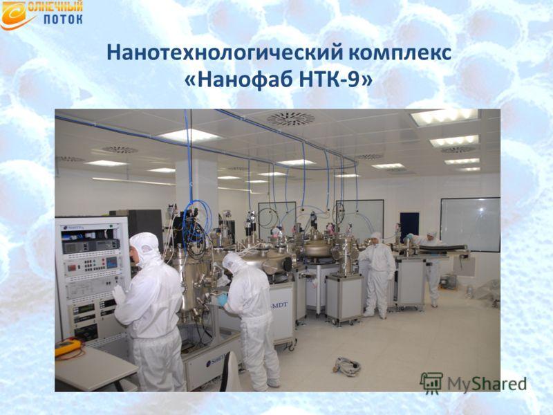 Нанотехнологический комплекс «Нанофаб НТК-9»