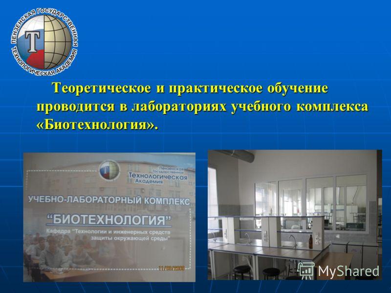 Теоретическое и практическое обучение проводится в лабораториях учебного комплекса «Биотехнология».